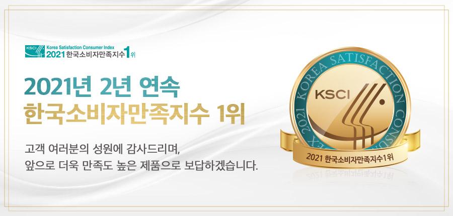 한국소비자만족도1위